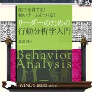 [内容]行動分析学とは「人がなぜそのように行動するのか」について法則を見つけて探究しようとする心理学...