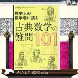 古典数学の難問101  歴史上の数学者に挑む         /  出版社-日本実業出版社|windybooks