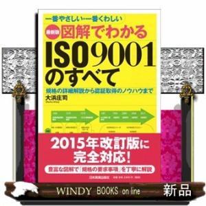 [内容]「ISO9001規格を読んでもわからない…」と悩むあなたに贈る「目で見てわかる」完全図解。要...
