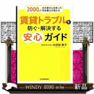 賃貸トラブルを防ぐ・解決する安心ガイド|windybooks