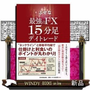 出版社  日本実業出版社   著者  ぶせな   内容: カリスマトレーダーが教える安定して勝ち続け...