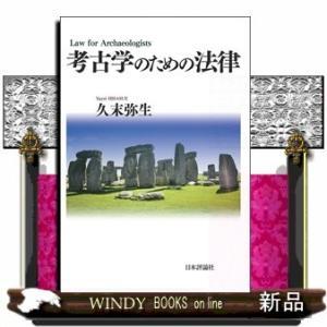 考古学のための法律久末弥生 / 出版社  日本評論社   著者  久末弥生   内容: 考古学調査では費用の負担、出土品の評価や所有権、調査後の土地 windybooks