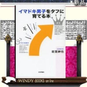 出版社  日本評論社    著 岩室紳也  ジャンル  教育