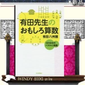 出版社  日本評論社   著者  有田八州穂   内容: 多くの子どもたちを算数好きにした「オモシロ...