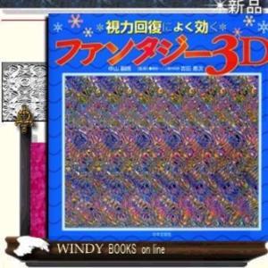 視力回復によく効くファンタジ−3D              /|windybooks