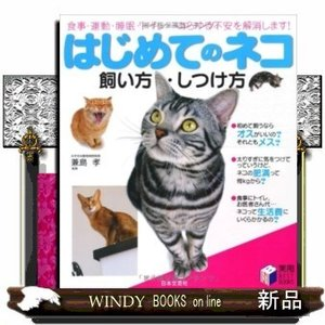 はじめてのネコ飼い方・しつけ方                   /  日本文芸社        ...