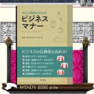 ビジネスマナー    /   日本文芸社/ クレスコパートナーズ