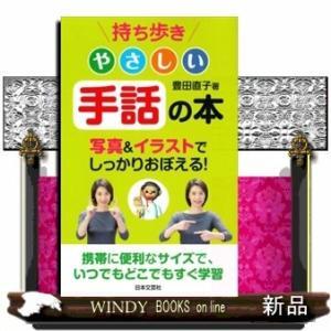 持ち歩きやさしい手話の本|windybooks