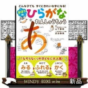 まほうのひらがなれんしゅうちょう どんな子でもすぐにきれいな windybooks
