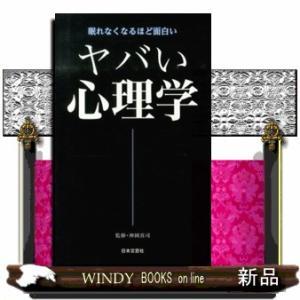 ヤバい心理学  眠れなくなるほど面白い|windybooks