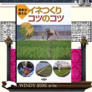 農家が教えるイネつくりコツのコツ         /  出版社-農山漁村文化協会  -  [ 理工自然 ]  シリーズ- windybooks