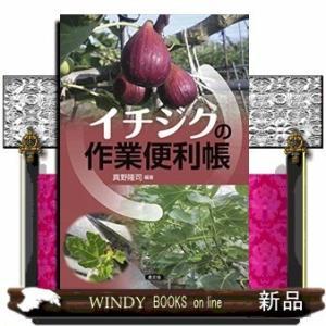 イチジクの作業便利帳         /  出版社-農山漁村文化協会  -  [ 理工自然 ]  シリーズ- windybooks