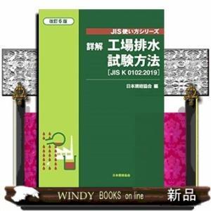 詳解 工場排水試験方法[JIS K 0102:2019] windybooks
