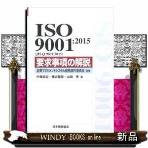 [内容]ISO9001という規格が何を要求しているのかを正しく知りたい方にお勧め。改訂内容を踏まえた...