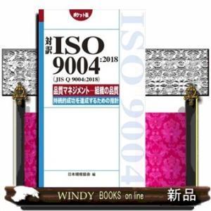 対訳ISO 9004:2018(JIS Q 9004:2018) 品質マネジメント−組織の品質− 持続的成功を達成するための指針 ポケット版