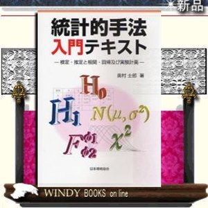 統計的手法入門テキスト                    /|windybooks
