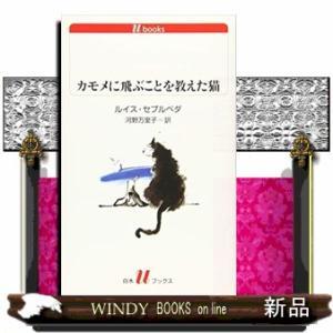 出版社  白水社   著者  ルイス・セプルベダ   内容: 黒猫のゾルバが、ひん死のカモメに誓った...