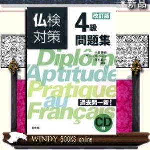 仏検対策4級問題集 改訂版 CD付 /