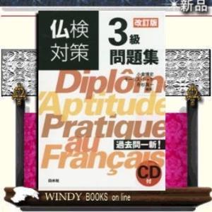 仏検対策3級問題集 改訂版 CD付 /