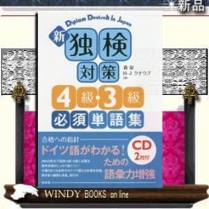 新 独検対策4級・3級必須単語集 CD2枚付 /|windybooks