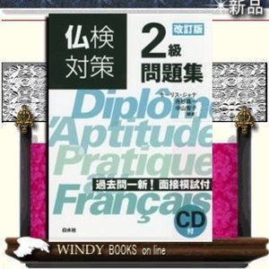仏検対策2級問題集 改訂版 CD付 /