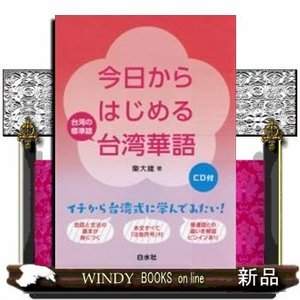 今日からはじめる台湾華語 CD付 /|windybooks