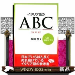 出版社  白水社   著者  長神悟   内容: 日本でいちばん長く売れ続けているイタリア語参考書。...