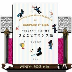 「リサとガスパール」と一緒にひとことフランス語 /|windybooks