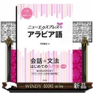 ニューエクスプレスプラス アラビア語 CD付|windybooks