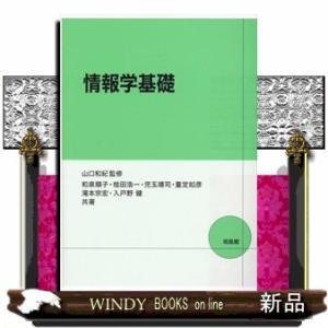 情報学基礎|windybooks