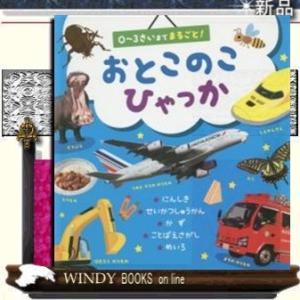 おとこのこひゃっか / 出版社  ひかりのくに   著者  0   内容: 2歳前後の男の子向け図鑑絵本。乗り物、動物、虫の写真図鑑や、数、言葉、迷|windybooks
