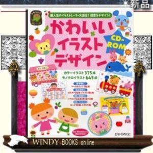 かわいいイラストデザインCD−ROM|windybooks