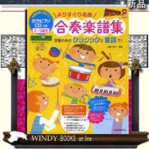 よりすぐり名曲合奏楽譜集|windybooks