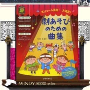 劇あそびのための曲集|windybooks
