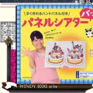 パネルシアター バッチリ キット すぐ作れるハンドパネル付き /|windybooks