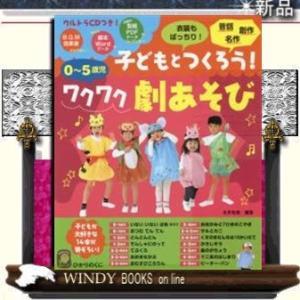 子どもとつくろう!ワクワク劇あそび|windybooks