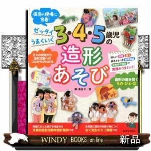3・4・5歳児の造形あそび奥美佐子 /|windybooks