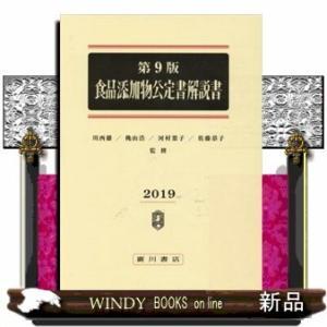 食品添加物公定書解説書|windybooks