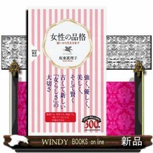 女性の品格  装いから生き方まで    / -PHP研究所 / [ 新書 ]  シリーズ-PHP新書|windybooks