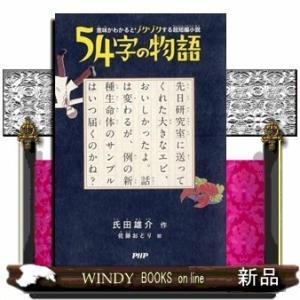 54字の物語氏田雄介 / 内容:「あたりまえポエム」の著者が贈る、たった54字の新感覚ショートストーリー。意味がわかるとゾクゾクが止まらない90の物|windybooks