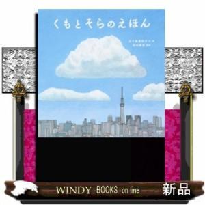 出版社  PHP研究所   著者  五十嵐美和子   内容: 今日の空の雲は、どんな雲でしょう?空を...