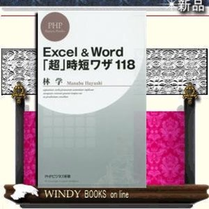 Excel  &    / -PHP研究所 / [ 新書 ]  シリーズ-PHPビジネス新書