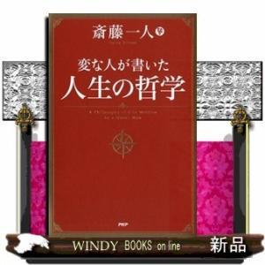 変な人が書いた 人生の哲学斎藤一人 / 内容:生涯納税額日本一の大富豪である著者。人生、仕事、愛、お...