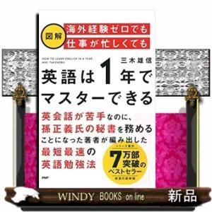 出版社  PHP研究所   著者  三木雄信   内容: 東京オリンピックが目前に迫り、英語学習熱は...