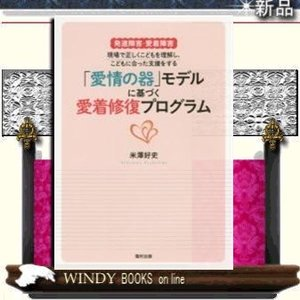 「愛情の器」モデルに基づく愛着修復プログラム windybooks
