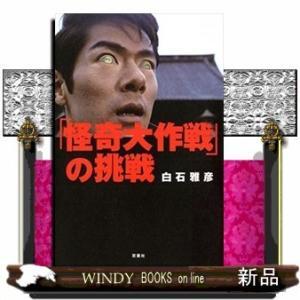 「怪奇大作戦」の挑戦 / windybooks
