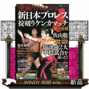 シリーズ逆説のプロレス  新日本プロレス「掟破りケンカマッチ|windybooks