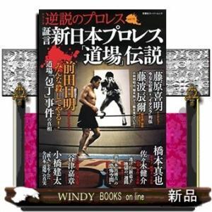 シリーズ逆説のプロレス  証言新日本プロレス「道場」伝説|windybooks