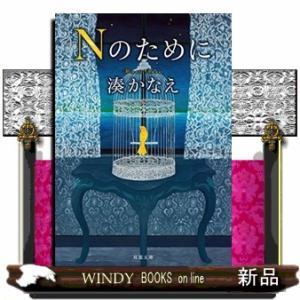 Nのために windybooks