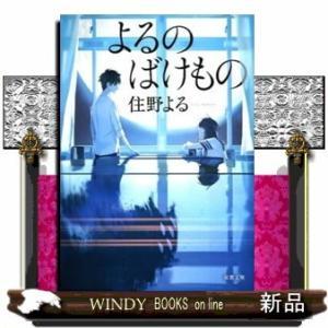 よるのばけもの|windybooks